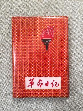 文革《革命日记》样板戏插图,64开塑皮精装