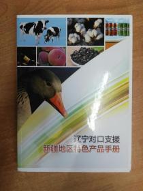 辽宁对口支援新疆地区特色产品手册(大16开本)