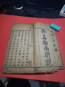 皇清光绪得道大师云帆先生著作《修真指南衍说》一册全,不同于 《修真指南歌》,应属于自印本,全网未见著录。