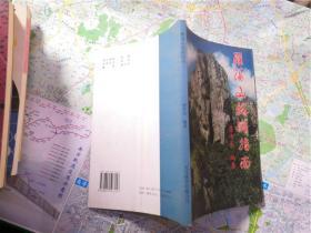 雁荡山旅游指南  (签名本)