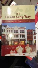 the eu yan sang way renewing a century of heritage余仁生之路延续了一个世纪的传统