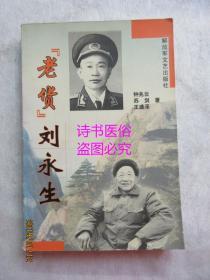 老货刘永生——开国少将刘永生传记