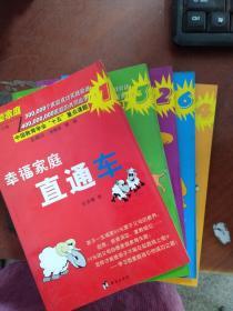 二手正版《学习型家庭》【全套六册】缺第五册 9787801413079