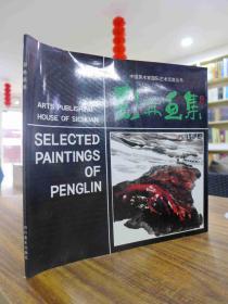 彭林画集 1990年一版一印2000册