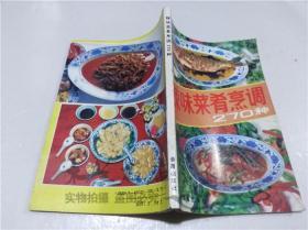 辣味菜肴烹调270种 刘自华 金盾出版社 1991年3月 32开平装