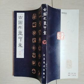 古图形玺印汇(软精装本)