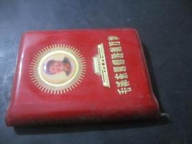 毛泽东思想胜利万岁 毛像林题 林像被裁去