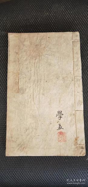 472清末状元(刘春霖)手写搞本一册全,尺寸22-14.5公分