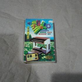 磁带:电子琴演奏经典版