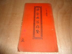 民国己未年广州《广裕号年结册》一册全 内有买燕梳(保险)的记载
