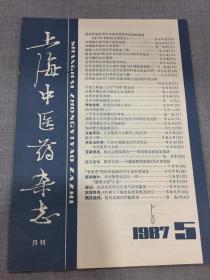 上海中医药杂志1987年第5期