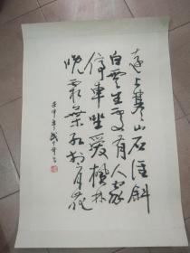 武中奇书法――唐诗一首