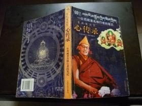 一位西藏著名修行者的笔记