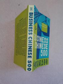 BUSINESS CHINESE 500外贸洽谈500句【实物拍图】