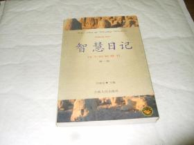 智慧日记:伟大的智慧书.第二卷