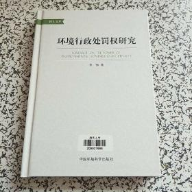博士文库:环境行政处罚权研究