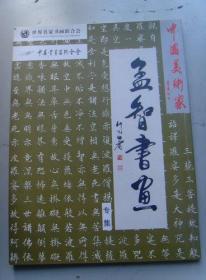 李孟智:《李孟智书画集》