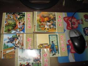 水浒传故事2(5本和售