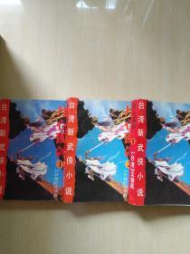 丹心孤剑 全3册(第1册有点受潮)