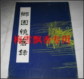 乡园忆旧录  齐鲁书社93年一版一印 仅印1500册 正版 原书