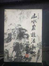 山水画技法新编【6.1日进书】
