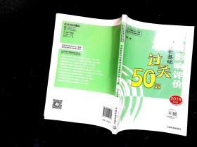 环境影响评价工程师(环评师)考试教材2016年环境影响评价案例分析基础过关50题