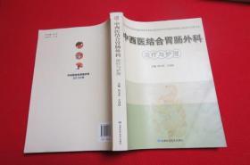 中西医结合胃肠外科治疗与护理