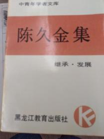 陳久金集  93年初版,包快遞