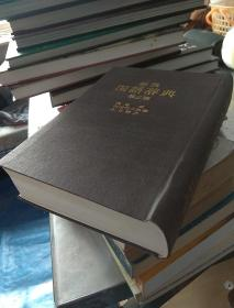 岩波国语辞典 第三版(精装)