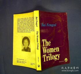 The Woman Trilogy女性三部曲 英文版