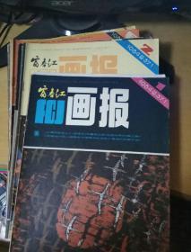 富春江画报(1984年全年)