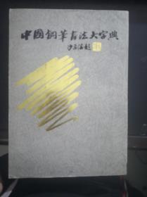 中国钢笔书法大字典【6.1日进书】
