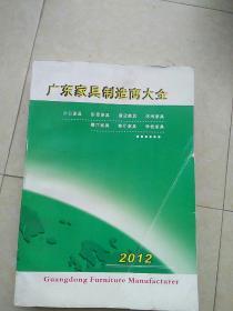 《广东家具制造商大全》(2012)