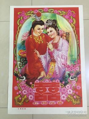91年年画,红梅报喜,黑龙江美术出版社出版