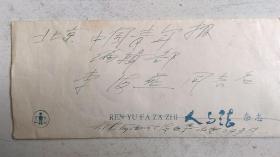 """1985年""""上海美协理事著名画家应野平""""信件2页及李父信稿一页(保真)"""