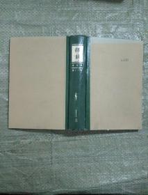 语丝 第五卷 第1-13期