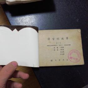清官的故事(一)