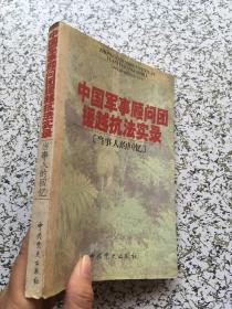 中国军事顾问团援越抗法实录(当事人的回忆)
