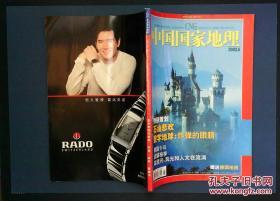 中国国家地理2003年第5期