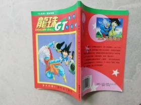 龙珠GT-第十六卷:愤怒战士欧布