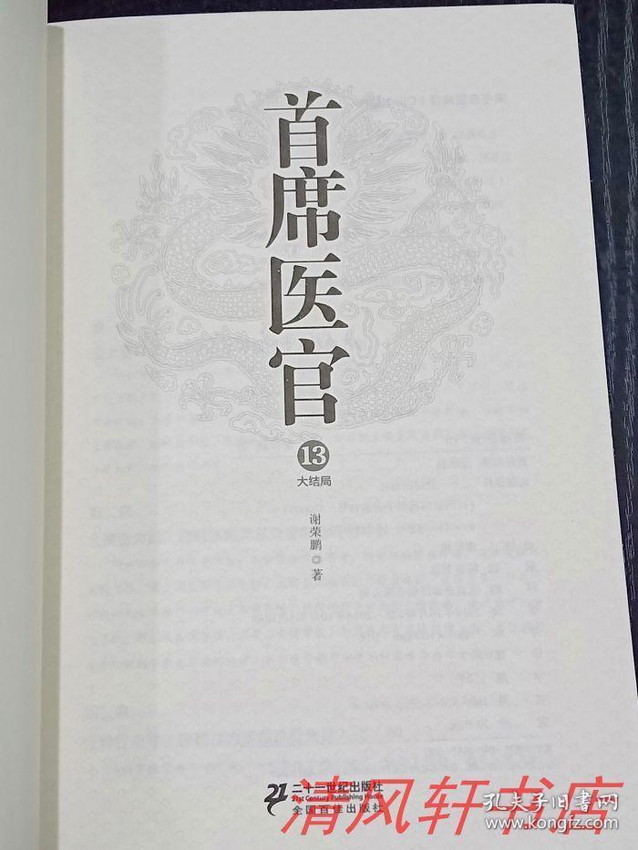 首席御医_银河九天(原名:谢荣鹏)著《首席医官》网络名《首席御医》全套13册 完