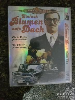译制经典系列:部长轿车的风波Einfach Blumen aufs Dach1979德国/东德