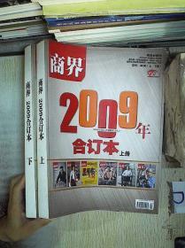 商界2009年合订本(上下全二册)