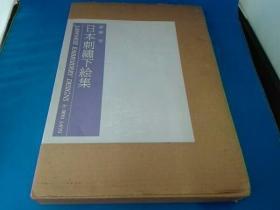 日本刺绣下绘集 白描图案集  刺绣底图集   8开大开本  带盒套  品好  包邮