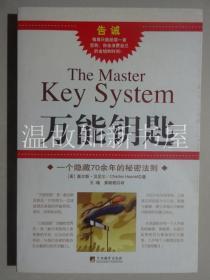 万能钥匙: 一个隐葳70余年的秘密法则  (正版现货)