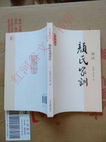 国学经典译注丛书:颜氏家训译注