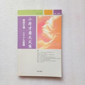律师文摘2009夏辑小荷才露尖尖角总第34辑(正版、现货、品好)当天发货