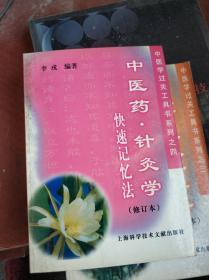 特价现货~中医药针灸学快速记忆法  中医学过关工具书