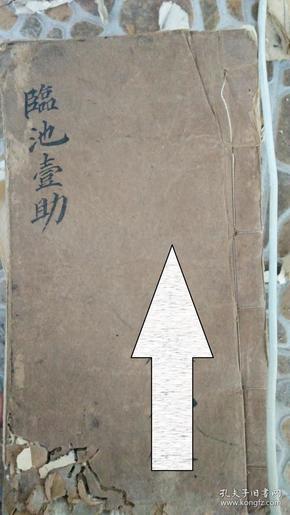 临池壹助(笔墨楹联 三百二十六面书录 )(非名家毛笔书  可藏 可赏)(可议)