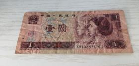 中国人民银行第四套人民币 壹圆 1元 1996年 XH 13357479